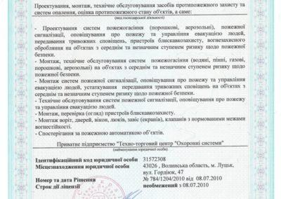 Ліцензія на проектування,монтаж та обслуговування засобів протипожежного захисту